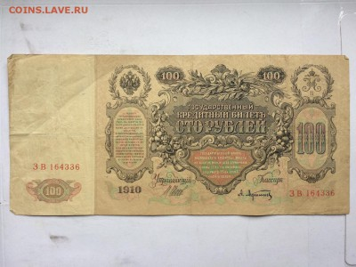 100 рублей 1910 г. Шипов Афанасьев до 12.10 22:00 - IMG_1137.JPG