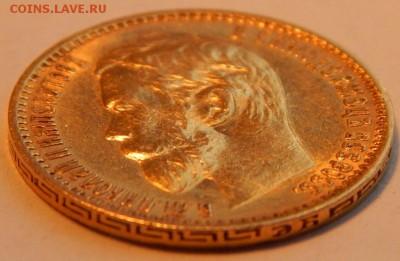 5 рублей 1899 ЭБ, до 21:00 12.10 - ECC95821-3B6A-41D6-A307-DAFB996962EC