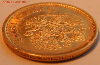 5 рублей 1899 ЭБ, до 21:00 12.10 - B0313582-EB81-4889-8A44-05CB1B077173