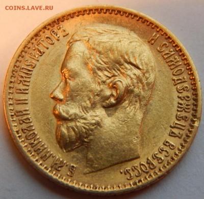 5 рублей 1899 ЭБ, до 21:00 12.10 - 98A9D286-4FB6-4BC2-A1E2-4B1D7AD0BDF1
