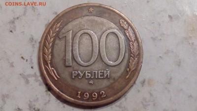 100 рублей 1992г ММД до 11.10.17 - IMG_20171009_214854
