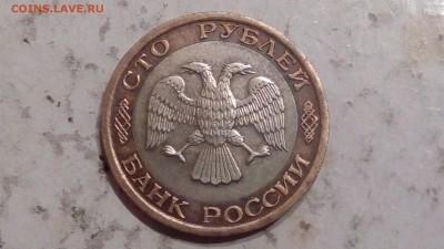 100 рублей 1992г ММД до 11.10.17 - IMG_20171009_214903