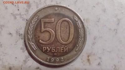 100 рублей и 50рублей 1992г ММД до 11.10.17 - IMG_20171009_215135