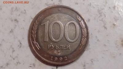 100 рублей и 50рублей 1992г ММД до 11.10.17 - IMG_20171009_215200