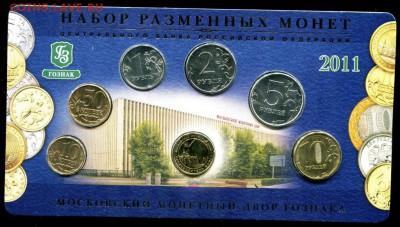 Официальный годовой набор 2011 ММД Гознак до 14.10.17 - img364