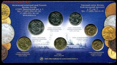 Официальный годовой набор 2011 ММД Гознак до 14.10.17 - img365