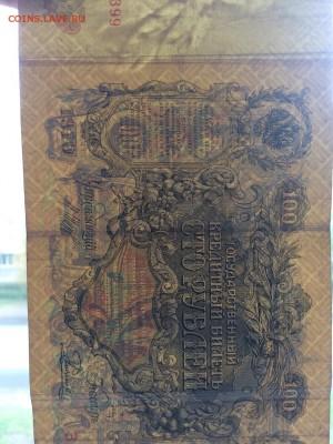 100 рублей 1910 г. Шипов Родионов до 12.10 22:00 - IMG_1142.JPG