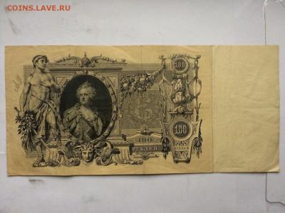 100 рублей 1910 г. Шипов Родионов до 12.10 22:00 - IMG_1141.JPG