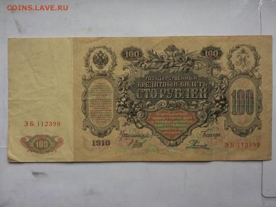 100 рублей 1910 г. Шипов Родионов до 12.10 22:00 - IMG_1140.JPG