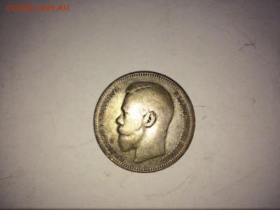 рубли 1897 г.(2 шт.),1898 г., 50 коп. 1899 г. до 12.10 22:00 - IMG_1115.JPG