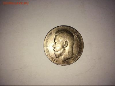 рубли 1897 г.(2 шт.),1898 г., 50 коп. 1899 г. до 12.10 22:00 - IMG_1103.JPG