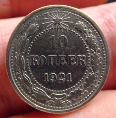 10 копеек 1921 г. до 14.10.2017 - DSCF4611.JPG