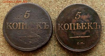 5 копеек Масон 1834,1837 СМ До 15.10.2017 22-00 по Москве - 2.JPG