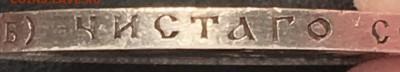50 копеек 1911 года - C152243E-BB8B-4E34-A5AC-AB0E15E3E8CD