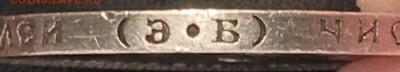 50 копеек 1911 года - 6F90DD59-84A6-4033-81B6-6DA85375315E