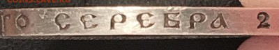 50 копеек 1911 года - 7BFBF691-74C6-4E5C-8D30-B45B965A496F