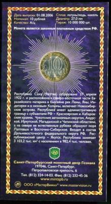 Буклет 10р. РЕСПУБЛИКА САХА(Якутия) МастерВижн до 15.10.17 - img471