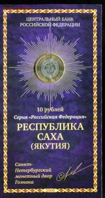 Буклет 10р. РЕСПУБЛИКА САХА(Якутия) МастерВижн до 15.10.17 - img468