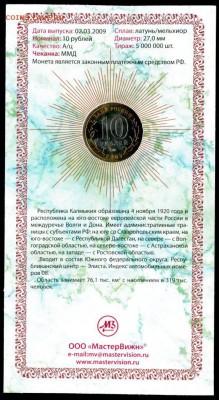 Буклет 10 р. РЕСПУБЛИКА КАЛМЫКИЯ. МастерВижн до 15.10.17 - img406
