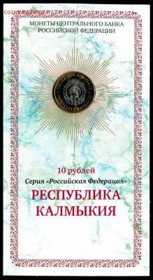 Буклет 10 р. РЕСПУБЛИКА КАЛМЫКИЯ. МастерВижн до 15.10.17 - img403