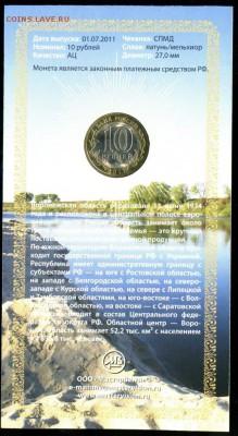 Буклет 10 р.ВОРОНЕЖСКАЯ ОБЛ. МастерВижн до 15.10.17 - img394