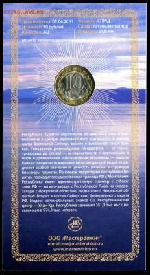Буклет 10 р. РЕСПУБЛИКА БУРЯТИЯ. МастерВижн до 15.10.17 - img390