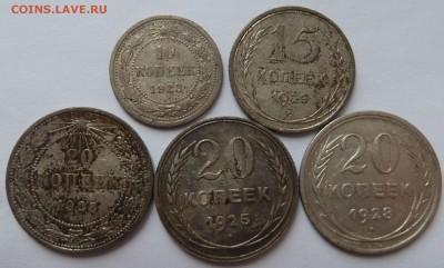 10,15,20 коп.1923,1925,1928 до 12.10.2017 (22.00 мск) - 5шт_рев
