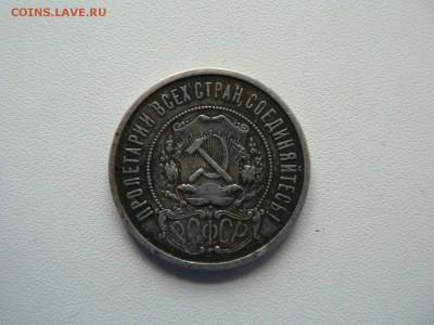 50 копеек 1911 года - P1030015.JPG