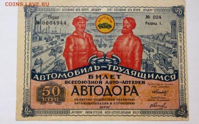 """Билет Всесоюзной Авто-лотереи  """"Автомобиль-Трудящимся""""  aUNC - 1а"""