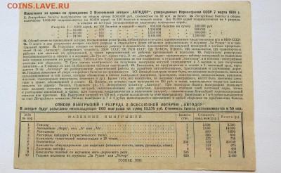 """Билет Всесоюзной Авто-лотереи  """"Автомобиль-Трудящимся""""  aUNC - 1б"""