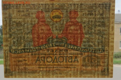 """Билет Всесоюзной Авто-лотереи  """"Автомобиль-Трудящимся""""  aUNC - 1в"""