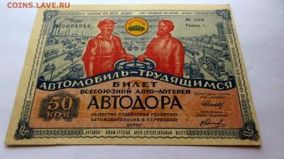 """Билет Всесоюзной Авто-лотереи  """"Автомобиль-Трудящимся""""  aUNC - 1г"""