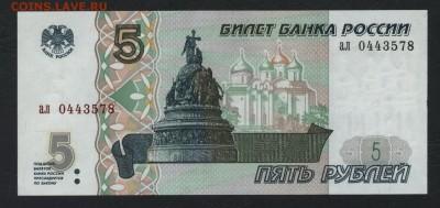 Пресс литеры ал до 22-00 мск 15.10.2017 - 5р 1997 ал аверс