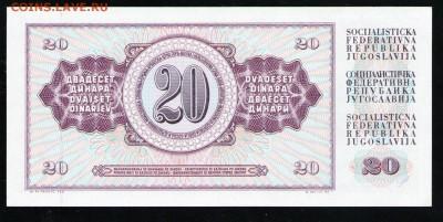 ЮГОСЛАВИЯ 20 ДИНАР 1978 AUNC - 4 001