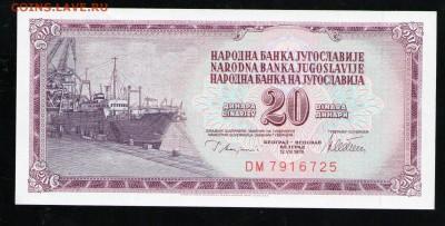 ЮГОСЛАВИЯ 20 ДИНАР 1978 AUNC - 3 001
