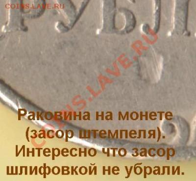 Бракованные монеты - 5 руб 1997 ммд раковина бол