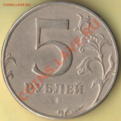 Бракованные монеты - 5 руб 1997 ммд раковина
