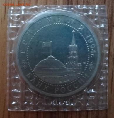 3 рубля Россия 1994 Севастополь до 21.10.2017 22-00 - DSC04965.JPG