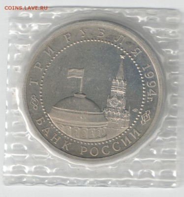 3 рубля Россия 1994 Севастополь до 21.10.2017 22-00 - Севастополь_аверс_скан