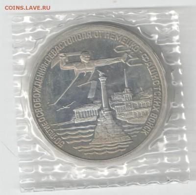 3 рубля Россия 1994 Севастополь до 21.10.2017 22-00 - Севастополь_реверс_скан