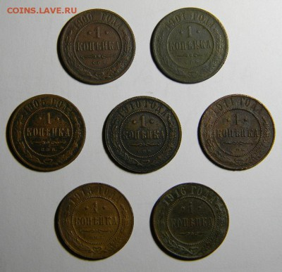 1 копейка 1900-1916гг.. 7 монет. до 20.10.17 в 22-00 - DSCN1416 - копия.JPG