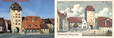 Нотгельды. - Wassertor на почтовой карточке 1920г. и в настоящее время