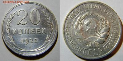 20 копеек 1925г..до 20.10.2017г в 22-00 - 160.JPG