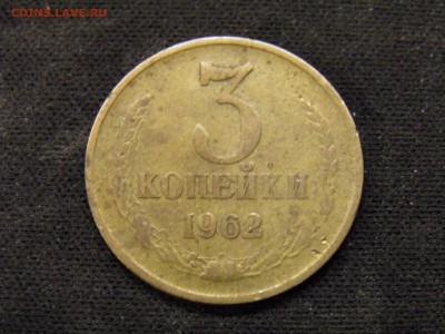 3 копейки 1962 до 21.10.17 в 22.00 по Москве - PA150244.JPG