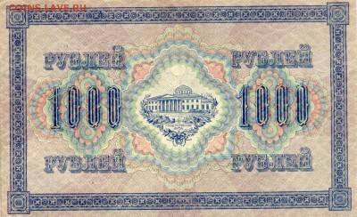 Киноляпы. - 1000_рублей_1917_года._Реверс