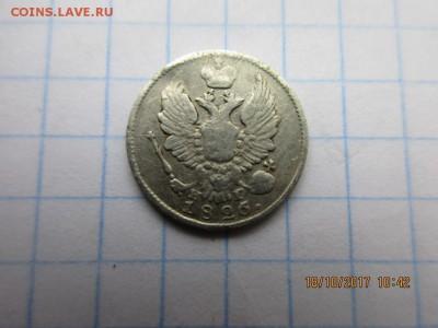 5 копеек 1826г спб н.г - IMG_0843.JPG