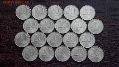 20 рублей 1993 ммд 20шт. До 24.10 - IMG_20170808_175424_14