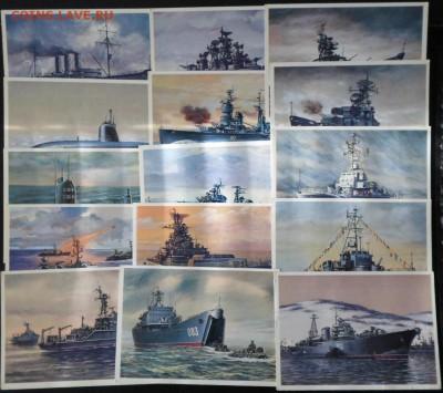Открытки СССР Боевые корабли 15шт до 20.10 22.00мск - Открытки СССР Боевые корабли 15шт.JPG