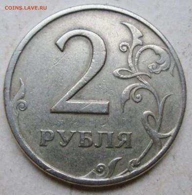 2руб 1997спмд--полный раскол аверса      21окт 22-00мск - IMG_0343.JPG
