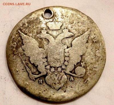 3 рубля с отверстиями  до 21.10.17 22-00 - PA192333.JPG